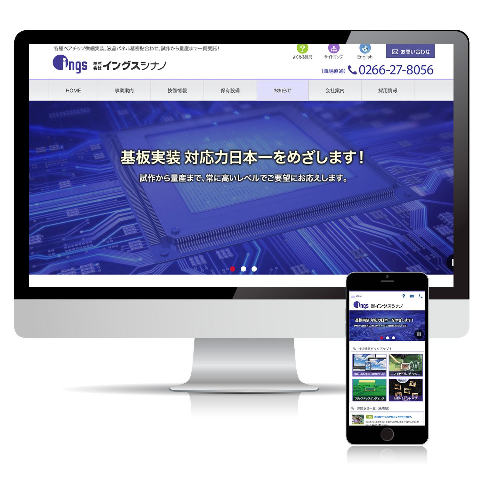 株式会社イングスシナノ様ウェブサイト