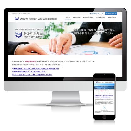 魚住侑税理士・公認会計士事務所WEBサイト