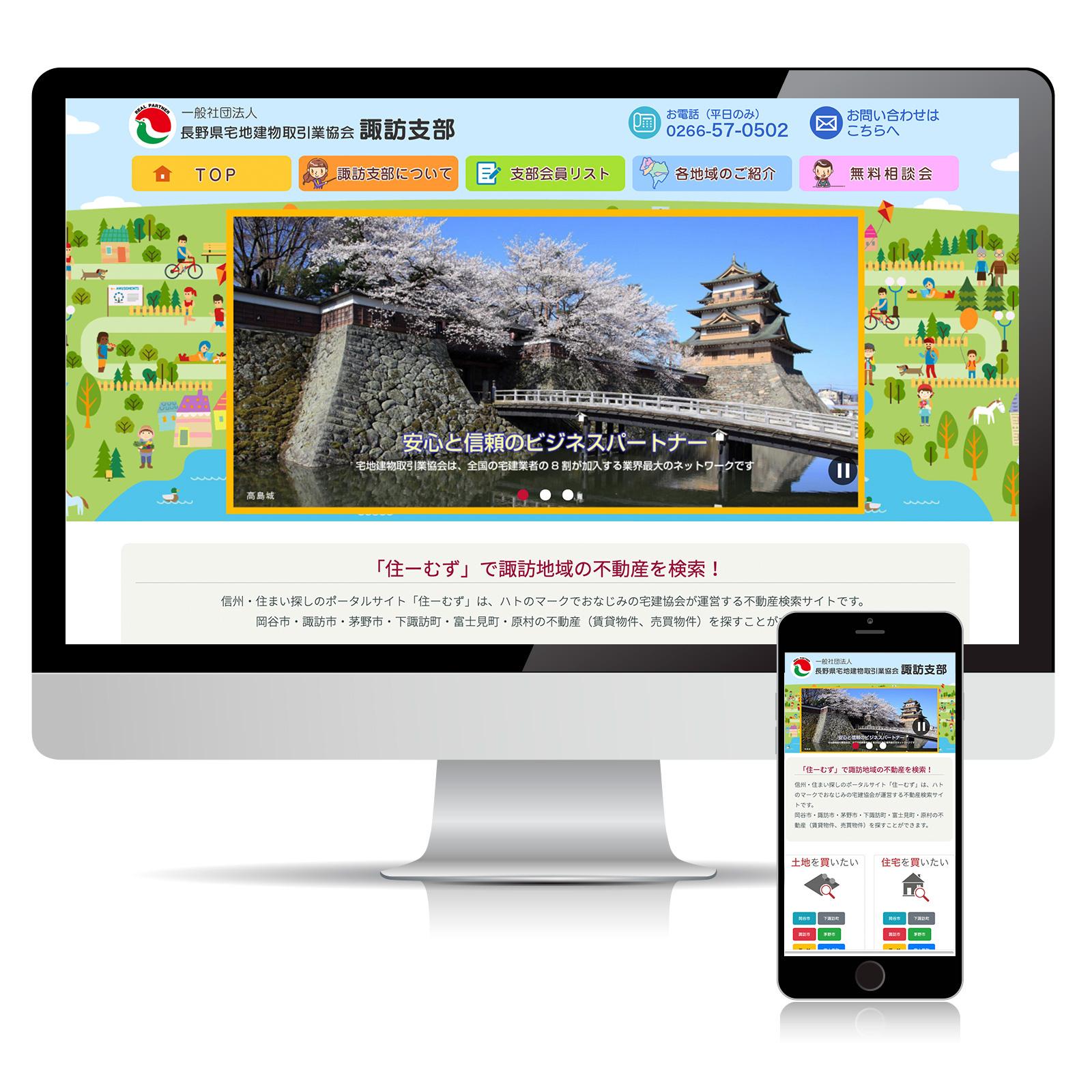 長野県宅地建物取引業協会諏訪支部様ウェブサイト